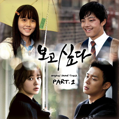Korean-drama-I-Miss-You-OST-Part2-Jung-Dong-HaI Miss You Korean Drama Actress